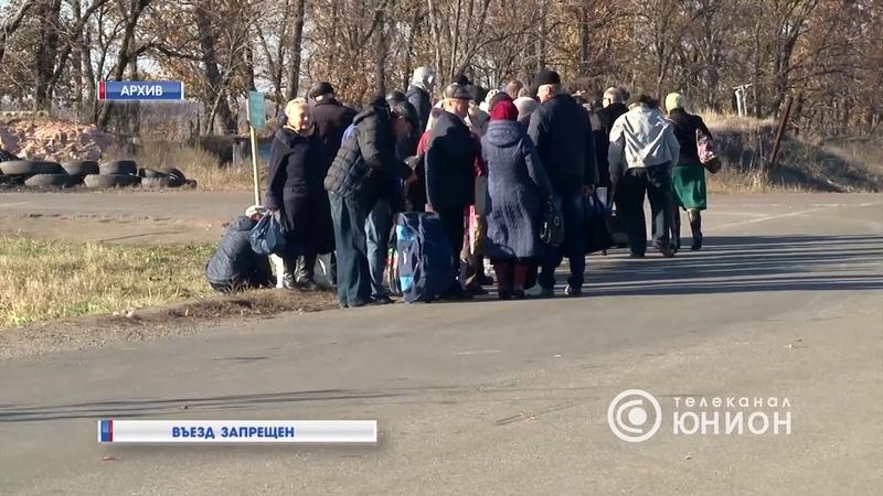 Украинская сторона отказала во въезде жителям ДНР 15 02 2019 Панорама