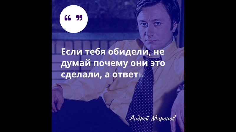 Цитаты Великих людей Андрей Миронов