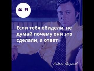 Цитаты Великих людей - Андрей Миронов
