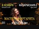 Спектакль Мастер и Маргарита постановка С.Алдонина