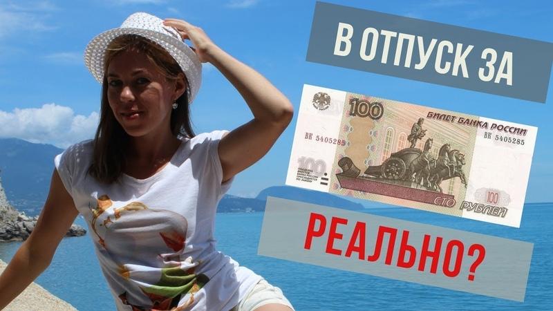 КАК ПОЕХАТЬ В ОТПУСК ЗА 100 РУБЛЕЙ I Финансовая грамотность I Элла Сазыкина