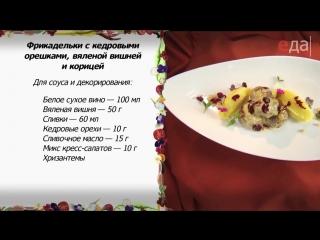 Красивая подача - Фрикадельки с кедровыми орешками, вяленой вишней и корицей