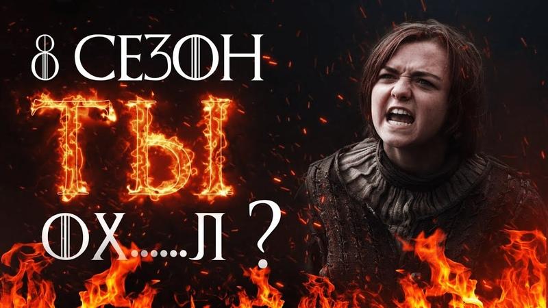 Игра Престолов 8 сезон 6 серия обзор разбор спиноф приквел