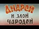 Андрей и злой чародей (1981). Сказка для детей и взрослых   Золотая коллекция