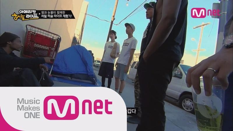 [ENG sub] Mnet [방탄소년단의 아메리칸 허슬라이프] Ep.07 힘들게 번 돈으로 노숙자들에게 햄버거를 나눠주고 더 값진 교훈을 얻다!