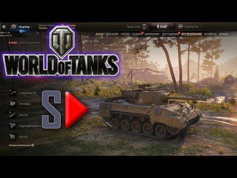 World of Tanks - [стрим-27] - Взвод