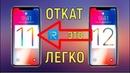 Как ЛЕГКО откатиться с iOS 12 до iOS 11.4 БЕЗ ПОТЕРИ ДАННЫХ?
