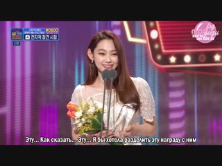 [RUS SUB] 181229 MBC Entertainment Awards 2018 Rookie of the Year gugudan Mina Acceptance Speech