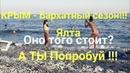 Из Украины в КРЫМ на машине Бархатный Сезон ЯЛТА / Граница Украина Крым