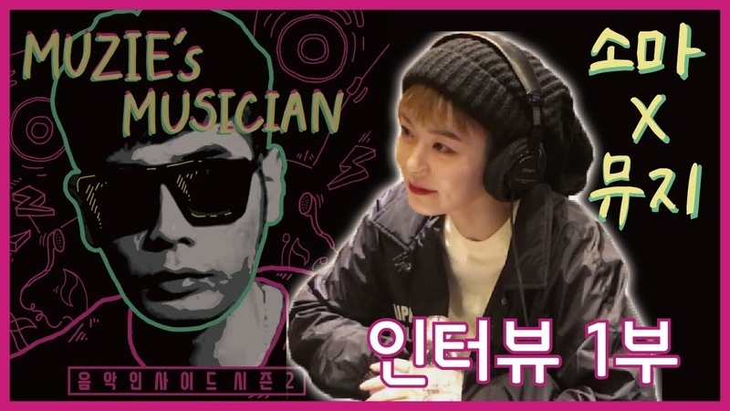 SOMA PODCAST [뮤지스 뮤지션]【뮤지X소마 편】1부_미녀아티스트 마성보컬 소마 인터뷰