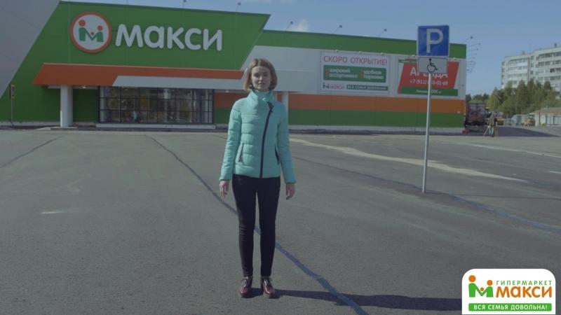 заглянем за кулисы нового гипермаркета Макси в Архангельске на ул. Урицкого 45/3