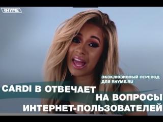 Cardi B отвечает на вопросы интернет-пользователей (Переведено сайтом Rhyme.ru)