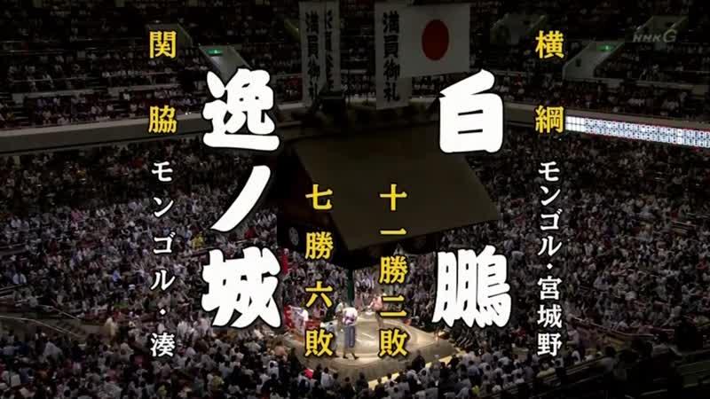 Ichinojo vs Hakuho Natsu 2018 Makuuchi Day 14