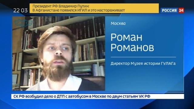 Новости на Россия 24 • Организаторы поэтических вечеров обвинили Музей истории ГУЛАГа в цензуре