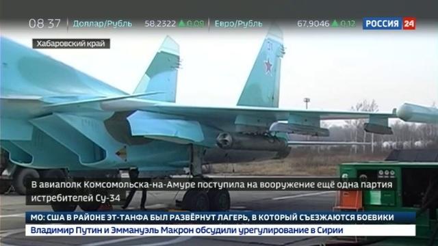 Новости на Россия 24 • Новый истребитель партия Су-34 поступила на вооружение на Дальнем Востоке