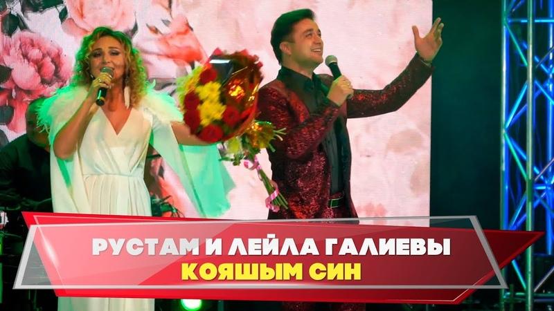Гузелия дусларын жыя. Рустам и Лейла Галиевы - Кояшым син