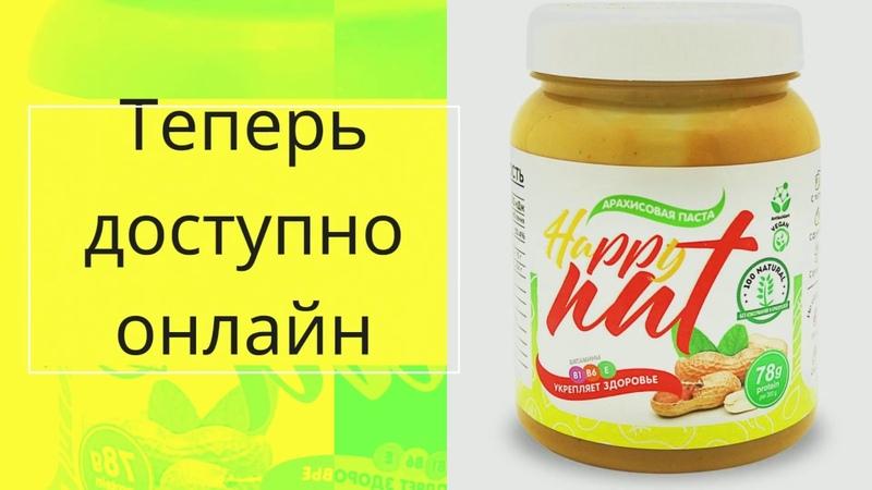 Без сахара Happy Nut арахисовая паста 300 гр