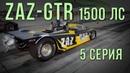ZAZ-GTR 1500 л.с. Бой первый - Винница. Сезон 2017. 5 серия. SRT