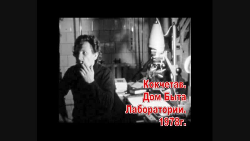 Кокшетау Фотолаборатории Дом Быта