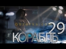 Korabl.s02e03.2015.AVC.WEB-DLRip.KPK.Generalfilm