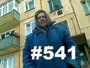 ЖЕСТЬ (541) - Злющая бабка