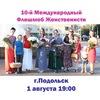10-й международный флешмоб женственности ПОДОЛЬС