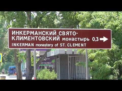 Инкерман Свято Климентский монастырь Каламитская крепость заброшенный карьер
