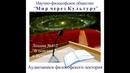 Аудиолекция В поисках Знания и Истины 412