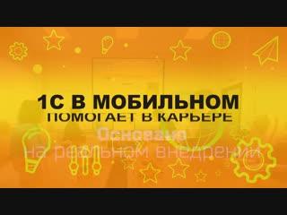 Татьяна Найник в рекламе 1С - Komatsu