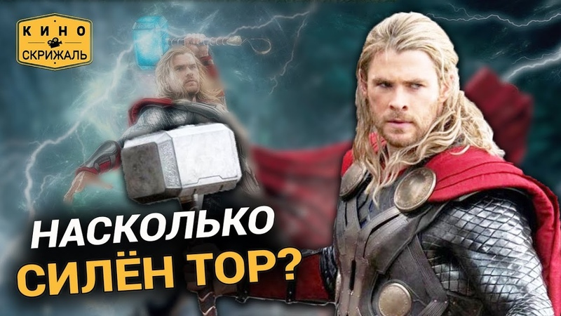 Штормбрейкер VS Молот ТОРА 🎯 СИЛЫ БОГА ГРОМА 📽️ киновселенная Марвел