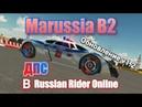 ДПС Marussia B2 Полиция в Russian Rider Online. RRO. Обновление v1.2