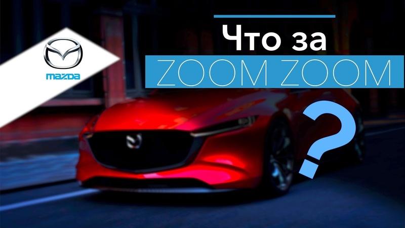 Что такое zoom-zoom? История компании Mazda