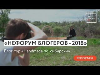 НеФорум. Блог-тур «Мастер-классы (handmade по-сибирски)»