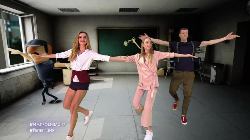 Варнава и Сысоева: Репетиция танца на выпускной