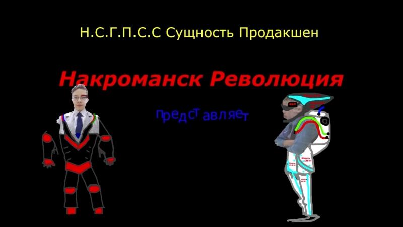 Накроманск Революция ИНФО