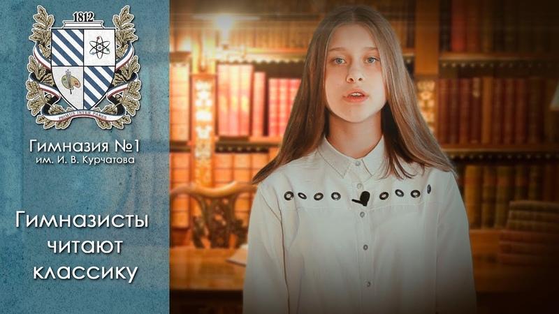 Читает Журавлёва Анастасия А. Д. Дементьев-Я ненавижу в людях ложьГимназисты читают классику