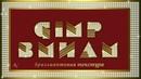 GIMP в МИАМ Бриллиантовая текстура