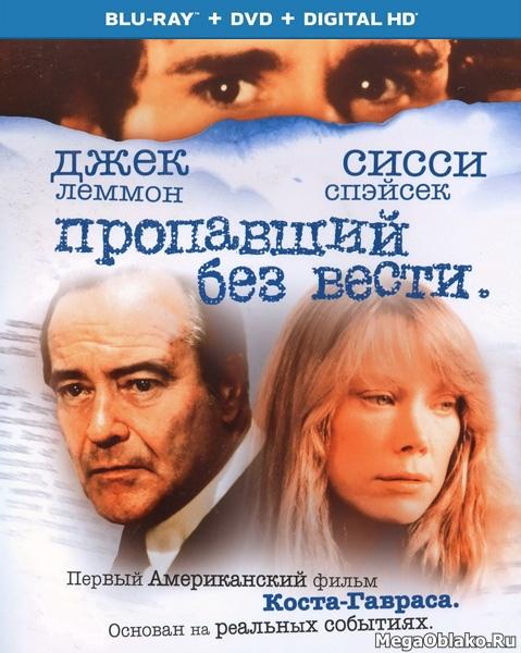 Пропавший без вести / Missing (1982/BDRip/HDRip)