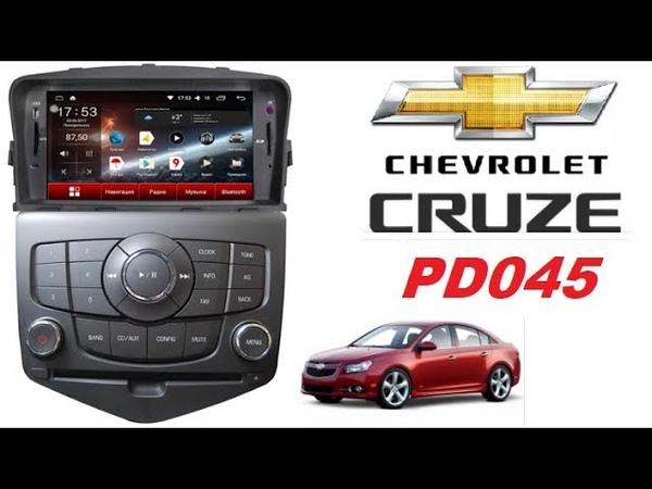 Обзор ГУ PD045 для а/м Chevrolet Cruze 2008-2013 г.в.