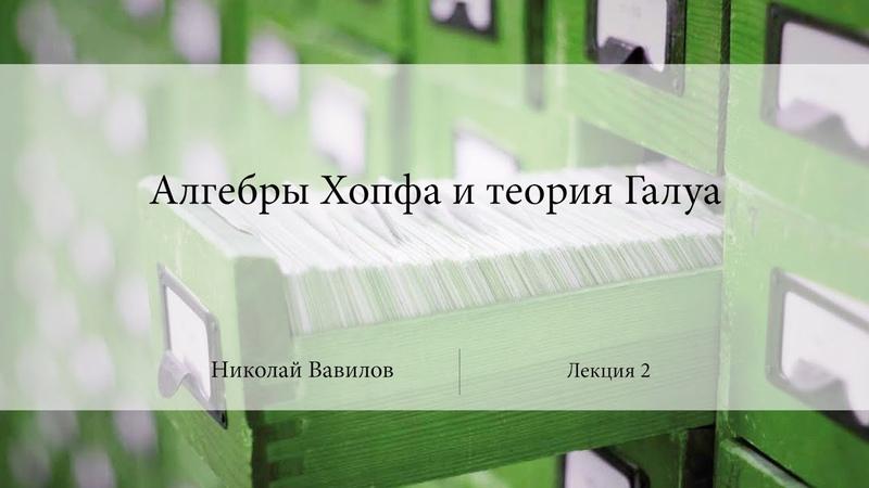 Лекция 2 | Алгебры Хопфа и теория Галуа | Николай Вавилов | Лекториум