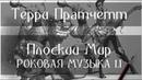 ТЕРРИ ПРАТЧЕТТ ПЛОСКИЙ МИР РОКОВАЯ МУЗЫКА 1 1