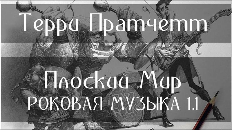 ТЕРРИ ПРАТЧЕТТ - ПЛОСКИЙ МИР - РОКОВАЯ МУЗЫКА 1.1