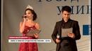 В Севастополе проходит федеральный этап конкурса «Мисс и Мистер Студенчество России»