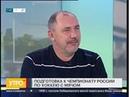 «Утро с Губернией». Что помешало хабаровскому «СКА-Нефтянику» завоевать Кубок Мира