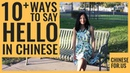 11 Ways to Say Hello in Chinese | Greetings in Chinese More Than Nihao