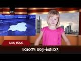 Kids News - Детские новости (выпуск 6)