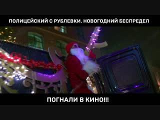 Полицейский с Рублевки. Новогодний беспредел: ПОГНАЛИ В КИНО