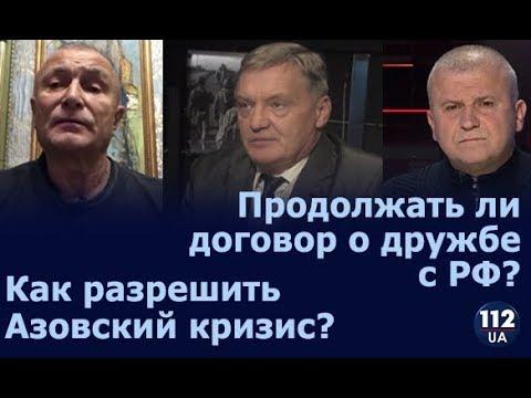 Юрий Гримчак, Николай Голомша и Степан Гавриш в Вечернем прайме на 112, 03.12.2018