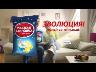 «русская картошка» – давай, не отставай!