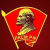 Комсомол Республики Адыгея   ЛКСМ РФ